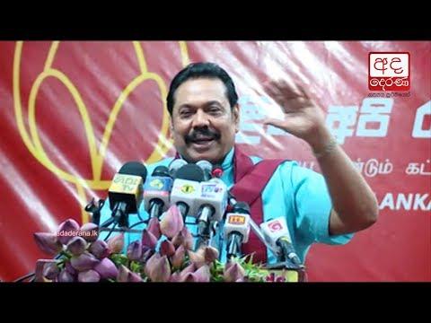 mahinda invited govt|eng