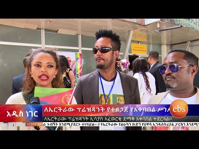 What's new Specaial ProgrameEthio Eritrea