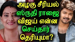 Do you know what Vijay did to Shruthi Raj?