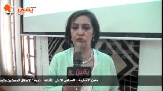 يقين | نائلة جبر نستخدم الفنون للحد من المخاطر الكبير التي يتعرض لها الطفل المصري