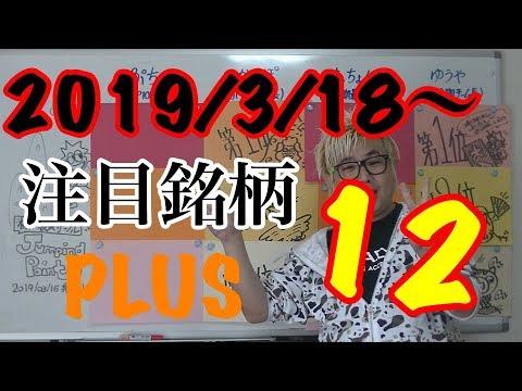 【株Tube EXTRA#13】2019年3月18日~の注目銘柄PLUS12