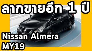 ลากต่ออีกปี Nissan Almera ปรับออพชั่น MY2019