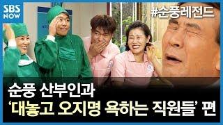 SBS [순풍산부인과] 레전드 시트콤 : '대놓고 오지명 욕하는 직원들' 편