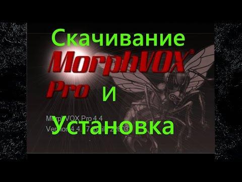 Скачивание и Установка  MORPHVOX PRO