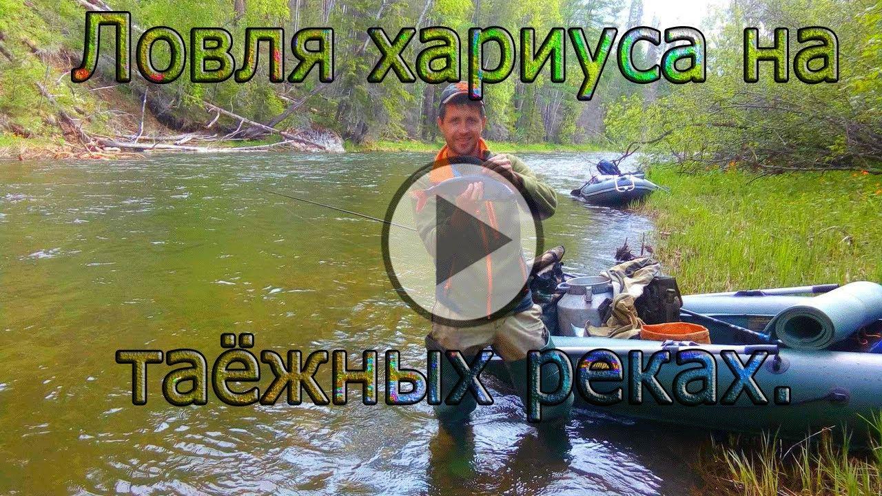 рыболовные снасти на горных реках