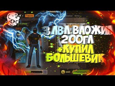 3 ЛВЛ тратим 200 ГОЛОСОВ+ БОЛЬШЕВИК Контра Сити