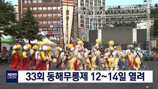 33회 동해무릉제 12~14일 열려