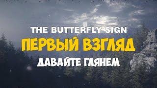 The Butterfly Sign - Геймплей / Gameplay на русском [Первый взгляд]