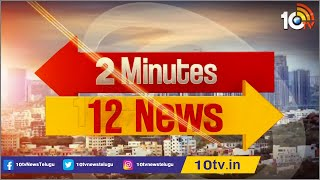 Kaleshwaram Project Package 8 Trail Run | Rajiv Gandhi 75th Birth Anniversary | 2 Mins 12 News