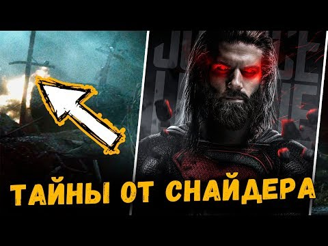 ТАЙНЫ ОТ ЗАКА СНАЙДЕРА О КИНОВСЕЛЕННОЙ DC