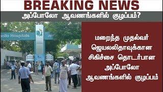 BREAKING NEWS: ஜெயலலிதாவின் சிகிச்சை தொடர்பான அப்போலோ ஆவணங்களில் குளறுபடி?  #Apollo #Jayalalithaa