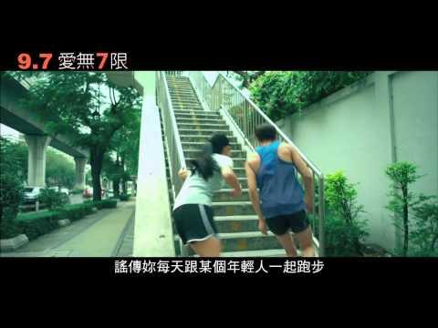 《愛無7限》2PM尼坤影像留言