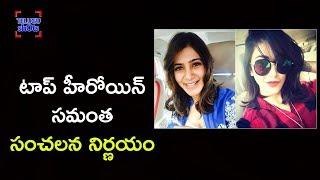 Samantha To Act In Low Budget Movie | U Turn Movie | Nagarjuna | Telugu Shots