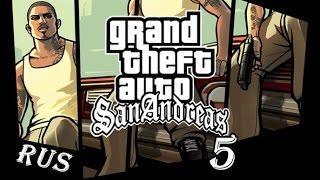 "GTA: San Andreas | Прохождение | Миссия #5 ""ЗАБЕГАЛОВКА"" (без комментариев)"