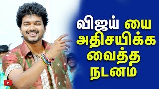Vijay amazed by this New Actor's Dance – Lucky Actor Umapathi