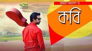 Humayun Ahmed's Drama Serial Kobi   Drama   Ep 01-05   Apurba   Tanjika   Roni   Swadhin Khasru