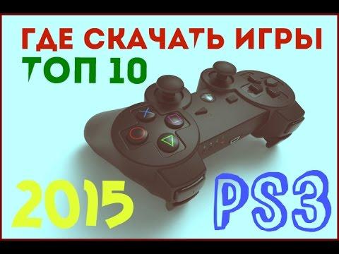 PS3 - Скачать игры через торрент