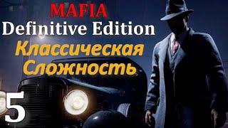 Mafia Definitive Edition Профессиональное Прохождение Ч.5 - Святые И Грешники/Интермедия