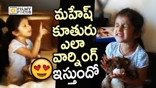 Mahesh Babu Daughter Sitara Giving Warning to his Uncle