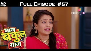 Bhaag Bakool Bhaag - 1st August 2017 - भाग बकुल भाग - Full Episode