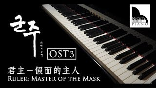 Ruler: Master Of The Mask OST 3-Even A Little While ► Sheet