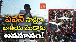 Insulting National Flag in Pawan Kalyan's Political Yatra | Jenasena | Telangana