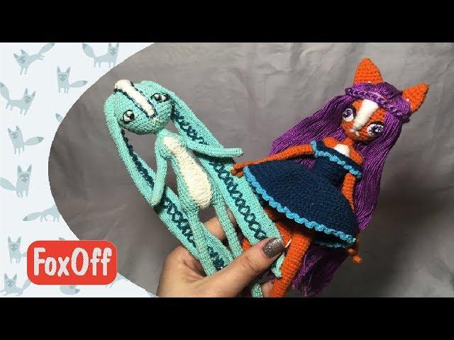 Мои вязанные куклы Фурри | Мои вязанные игрушки | Вязание крючком | Amigurumi
