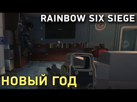 Rainbow Six Siege. Новый год