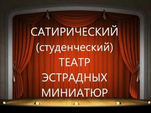 Красноярский Политех. СТЭМ- театр эстрадных миниатюр.