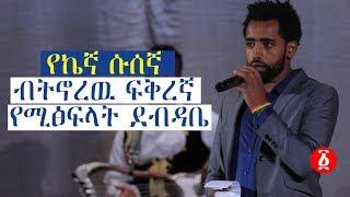 Ethiopia: Getami Belay Bekele Weya