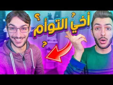 حقيقة اخي التوأم !!!! ( زعتر ) thumbnail