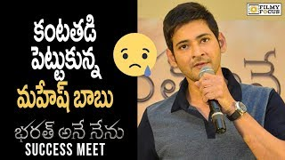 Mahesh Babu Emotional Speech at Bharat Ane Nenu Movie Success Meet | Koratala Siva