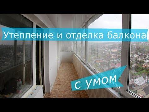 Утепление и отделка балкона с умом