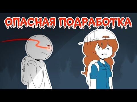 Кошмары Школьной Подработки ● Русский Дубляж
