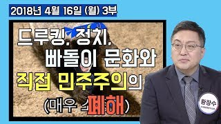 3부 드루킹 사건, 빠돌이 문화, 정치 팬덤, 정치브로커, 직접 민주주의의 폐해 [정치분석] (2018.04.16)