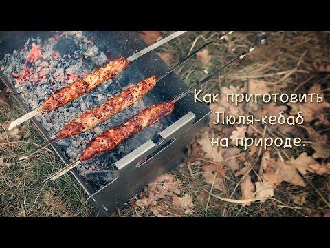 Как приготовить Люля-кебаб по-украински на пикнике.