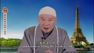 淨空老法師:愛的教育成就持久和平 {無比殊緣*鏈接文稿覩版}