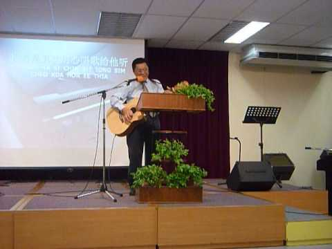 Hokkien Worship Song gua Eh Kua Sia M Si Chin Ho Tia' (my Voice Is Not Nice To Hear) 13aug11 Pcc Cg video