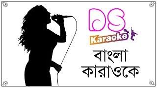 Chokh Je Moner Kotha Bole Bangla Karaoke ᴴᴰ DS Karaoke