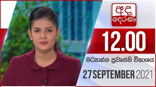 2021.09.27 | Ada Derana Lunch Time News Bulletin
