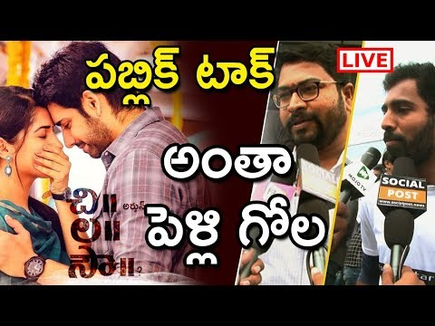 Chi la Sow Public Talk || Movie Review & Rating || #Chilasow || Socialpost