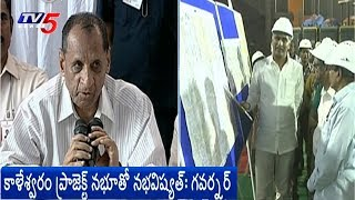 Governor Narasimhan Visits Kaleshwaram Project
