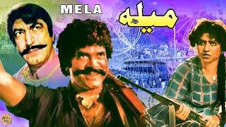 Download MELA (1986) - SULTAN RAHI, ANJUMAN, MUSTAFA QURESHI, GORI - OFFICIAL PAKISTANI MOVIE 3Gp Mp4