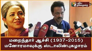 DMK leader Stalin about Aachi Manorama's death