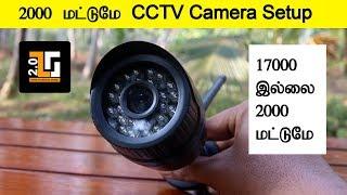 Top Tech   Cheapest HD CCTV Camera Setup   Tamil Techguruji