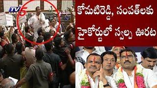 హైకోర్టులో కోమటిరెడ్డికి ఊరట..! | Relief To Komatireddy Over Attack On Swamy Goud