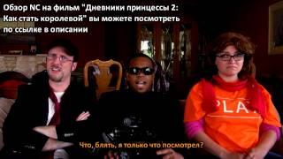 Nostalgia Critic [Ep.262] - The Princess Diaries 2: Royal Engagement (rus Sub)