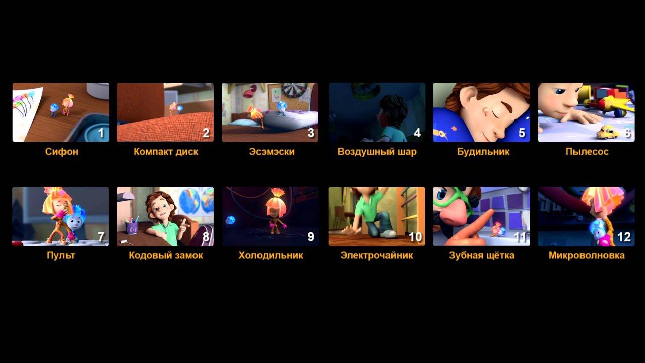 смотреть мультфильм фиксики 3 сезон: