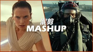 捍衛戰士2 + 星际大战 Star Wars meet Top Gun: Maverick(Mashup)