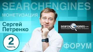 Форум Searchengines: продукт, монетизация и развитие сообщества [Сергей Петренко, 2 часть]